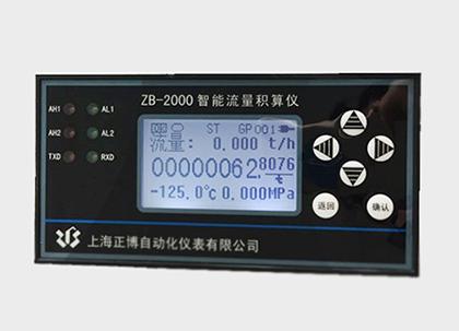 智能流量积算仪ZB-2000