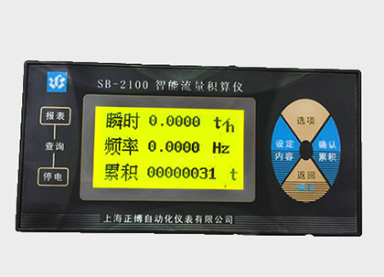 智能liu量积算仪SB-2100